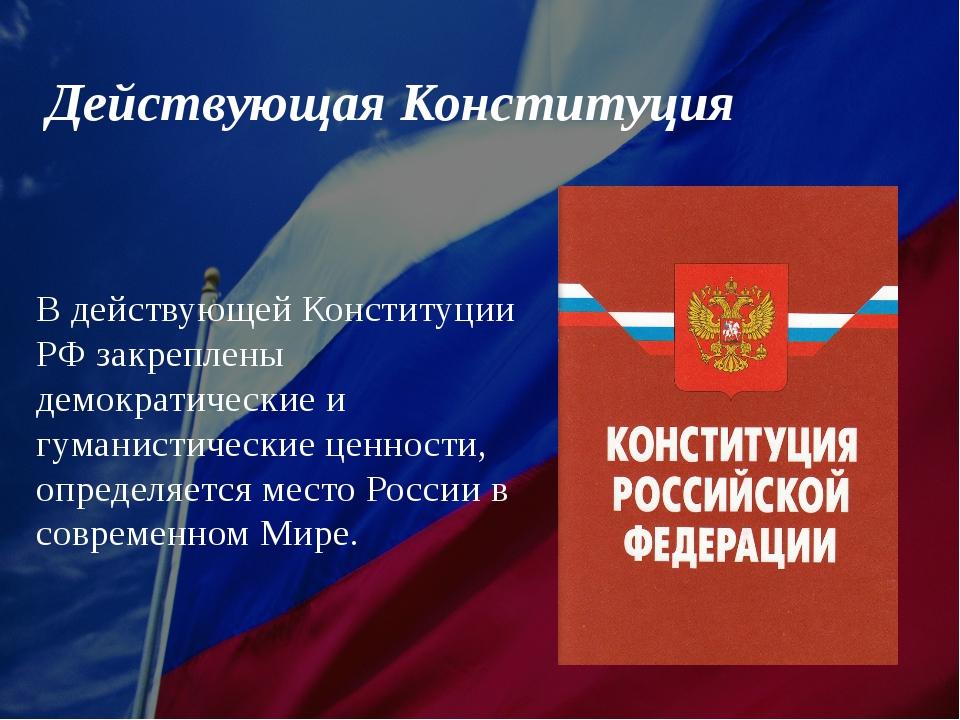 В действующей Конституции РФ закреплены демократические и гуманистические цен...