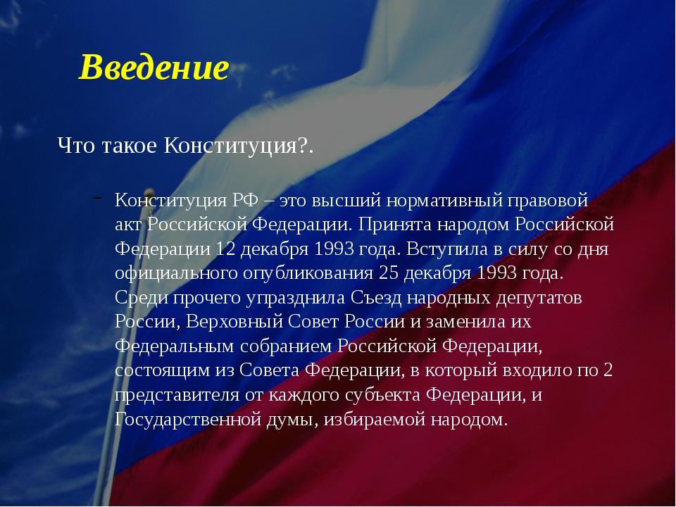 Что такое Конституция?. Конституция РФ – это высший нормативный правовой акт...