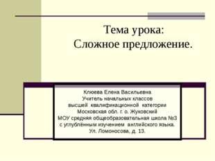 Тема урока: Сложное предложение. Клюева Елена Васильевна Учитель начальных к