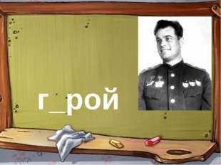 г_рой