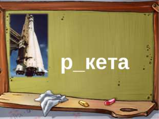 р_кета