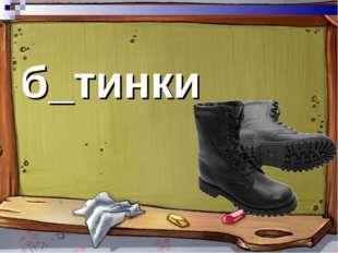 б_тинки