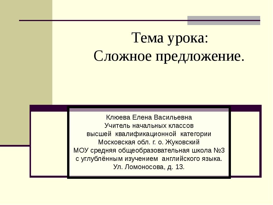 Тема урока: Сложное предложение. Клюева Елена Васильевна Учитель начальных к...