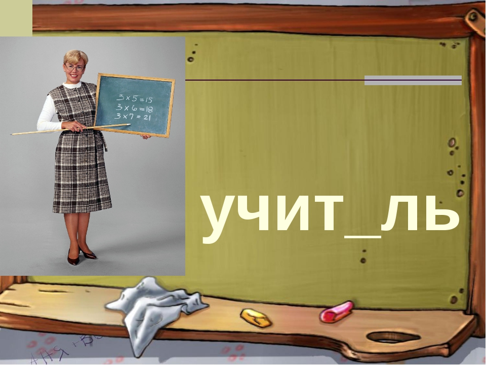 учит_ль