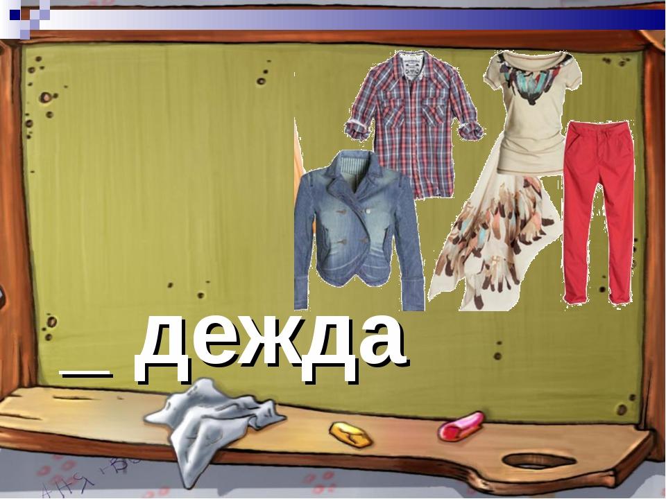 _ дежда