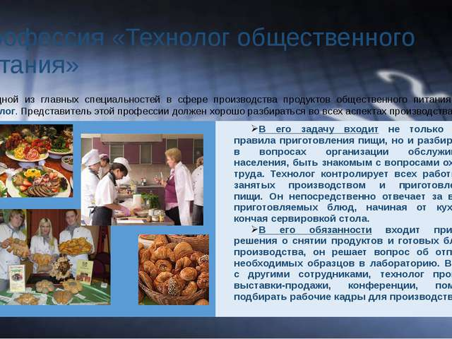 Введение курсовая работа технолог оественного питания
