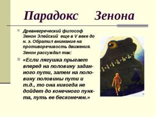 Парадокс Зенона Древнегреческий философ Зенон Элейский еще в V веке до