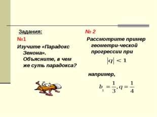 Задания: №1 Изучите «Парадокс Зенона». Объясните, в чем же суть парадокса? №