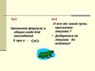 №3 Запишите формулу в общем виде для нахождения Sпри n → №4 И все же: какой