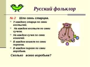 Русский фольклор № 2 Шли семь старцев. У каждого старца по семи костылей. На