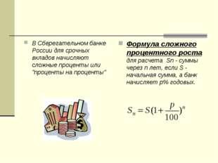В Сберегательном банке России для срочных вкладов начисляют сложные проценты