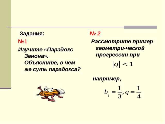 Задания: №1 Изучите «Парадокс Зенона». Объясните, в чем же суть парадокса? №...
