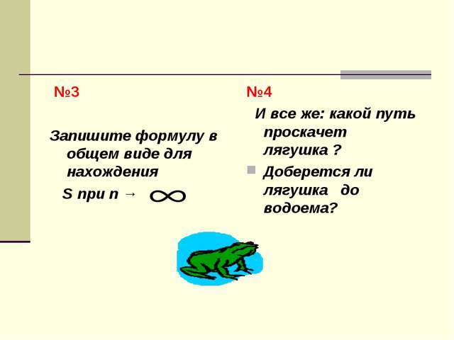 №3 Запишите формулу в общем виде для нахождения Sпри n → №4 И все же: какой...