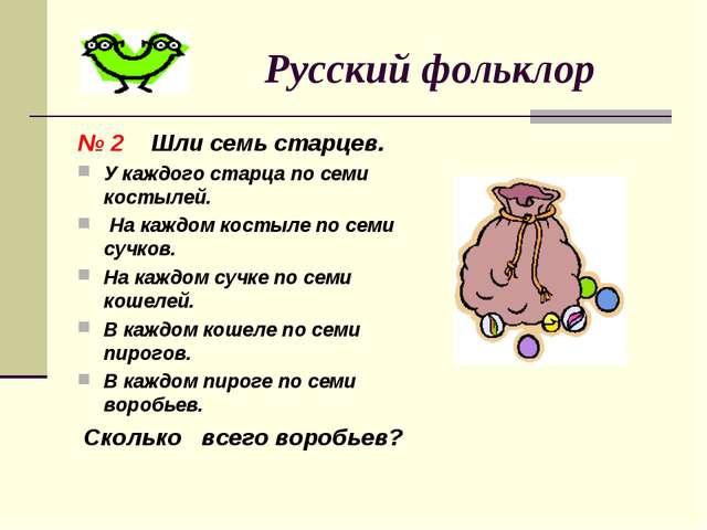 Русский фольклор № 2 Шли семь старцев. У каждого старца по семи костылей. На...