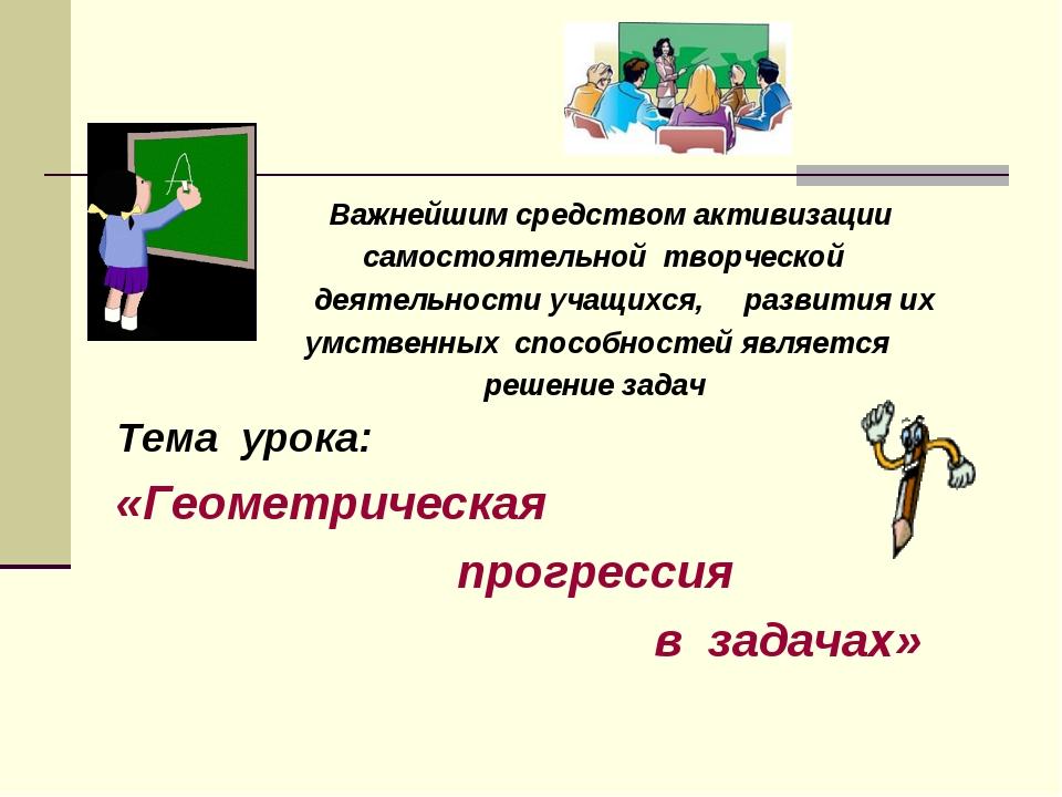 Важнейшим средством активизации самостоятельной творческой деятельности уча...