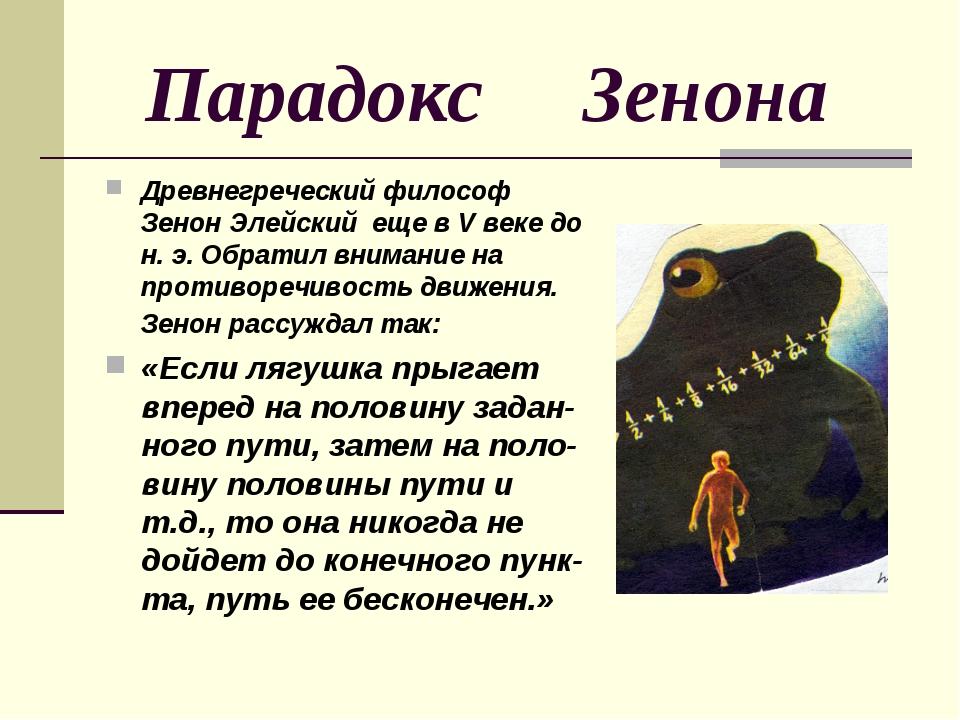 Парадокс Зенона Древнегреческий философ Зенон Элейский еще в V веке до...
