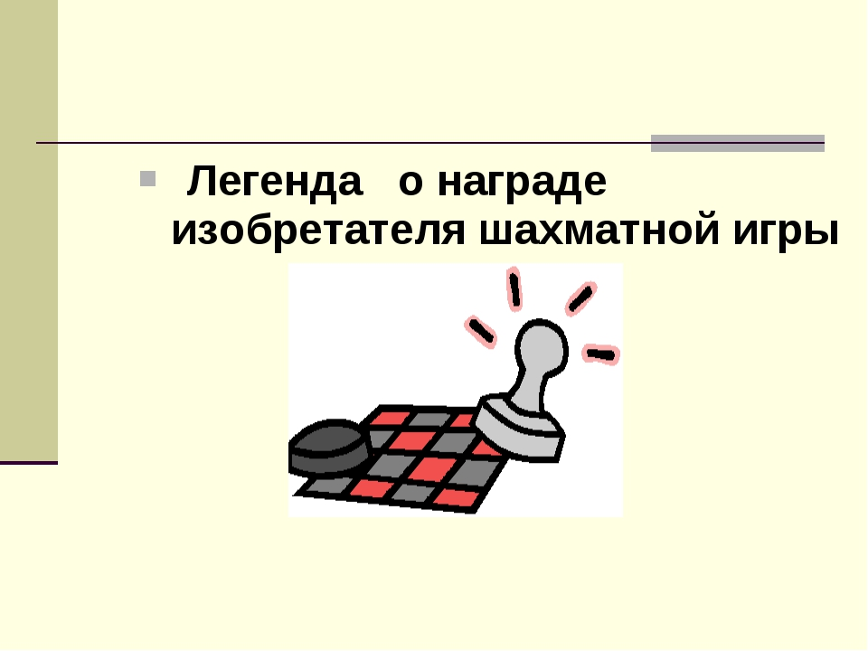 Легенда о награде изобретателя шахматной игры