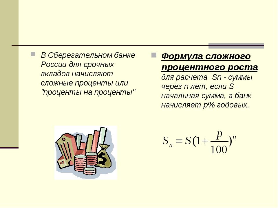 В Сберегательном банке России для срочных вкладов начисляют сложные проценты...