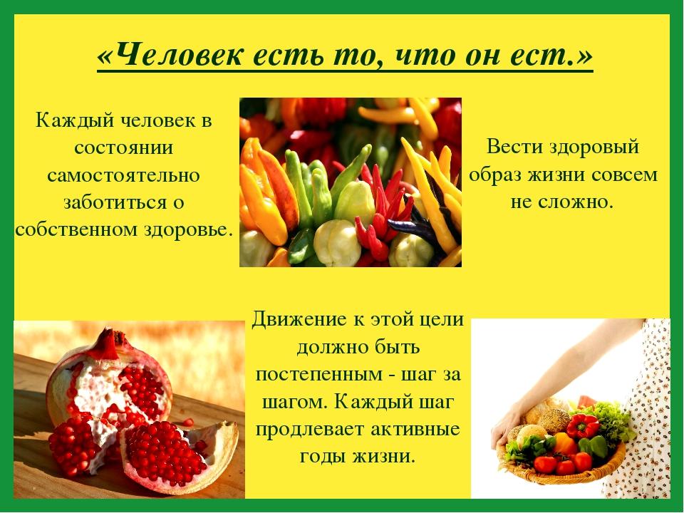 «Человек есть то, что он ест.» Движение к этой цели должно быть постепенным -...