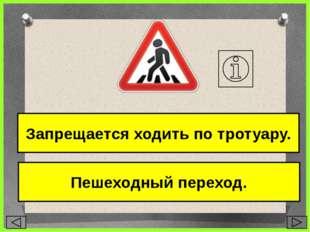Осторожно «Дети»! Здесь проводятся соревнования по бегу.