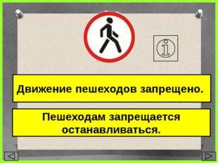 Остановка велосипедистам запрещена. Движение на велосипеде запрещено.