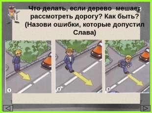 Обычно знак «Пешеходный переход» предупреждает водителя о приближении к пере