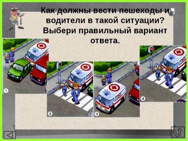 Как должны вести пешеходы и водители в такой ситуации? Выбери правильный вар...