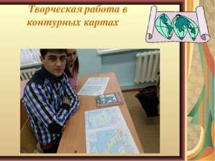 Творческая работа в контурных картах