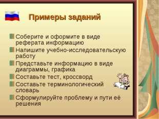 Примеры заданий Соберите и оформите в виде реферата информацию Напишите учебн