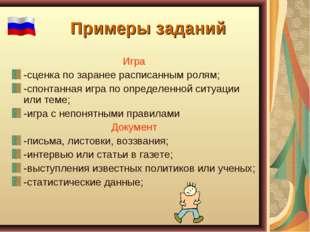 Примеры заданий Игра -сценка по заранее расписанным ролям; -спонтанная игра п