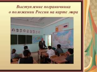 Выступление пограничника о положении России на карте мира