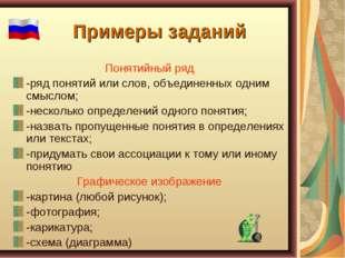 Примеры заданий Понятийный ряд -ряд понятий или слов, объединенных одним смыс