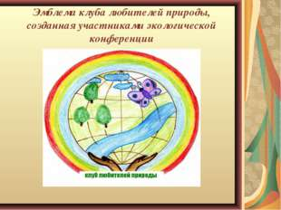Эмблема клуба любителей природы, созданная участниками экологической конферен