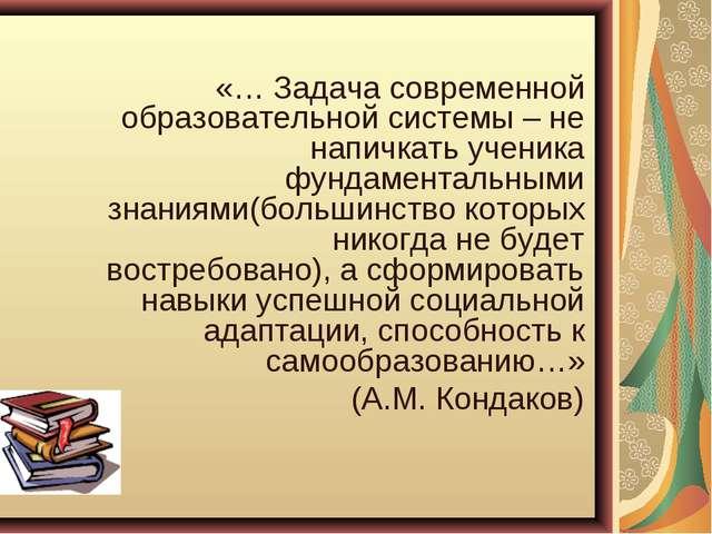 «… Задача современной образовательной системы – не напичкать ученика фундаме...