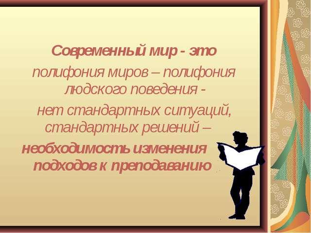 Современный мир - это полифония миров – полифония людского поведения - нет с...