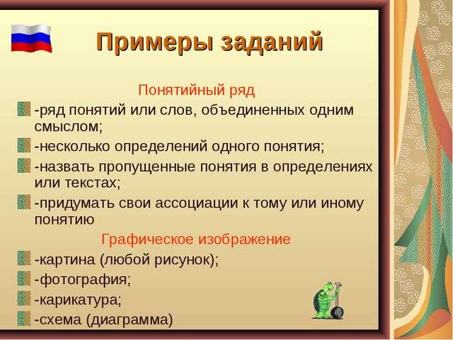 Примеры заданий Понятийный ряд -ряд понятий или слов, объединенных одним смыс...