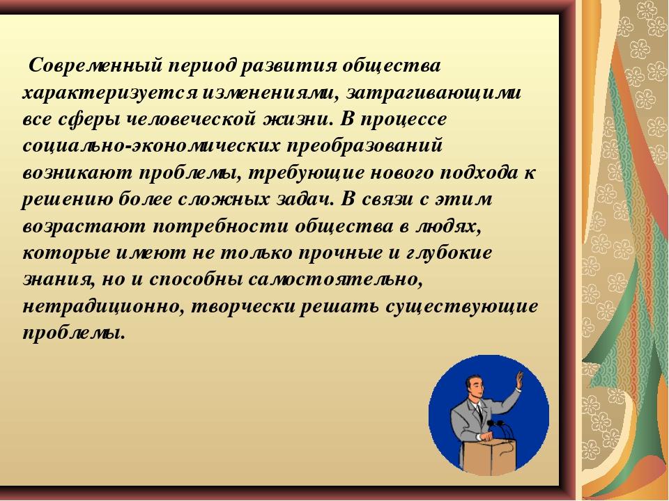 Современный период развития общества характеризуется изменениями, затрагив...