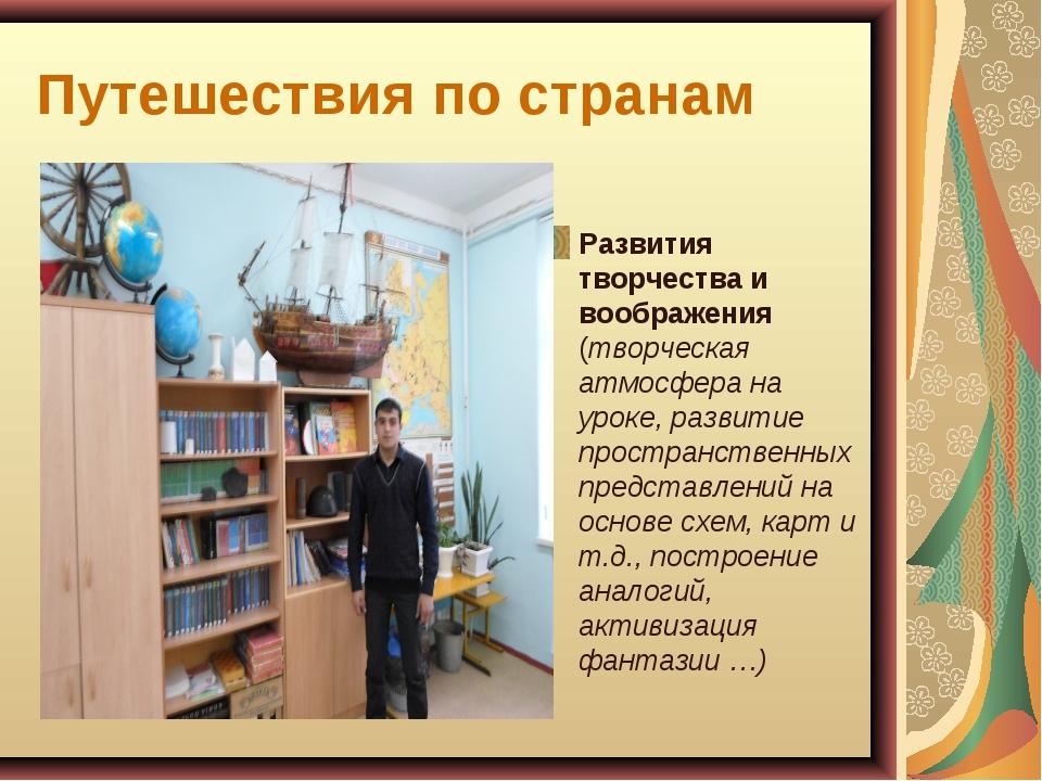 Путешествия по странам Развития творчества и воображения (творческая атмосфер...