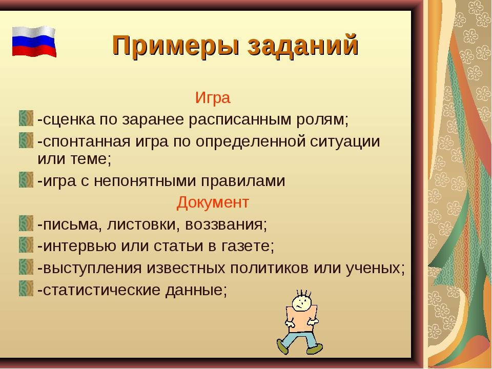 Примеры заданий Игра -сценка по заранее расписанным ролям; -спонтанная игра п...