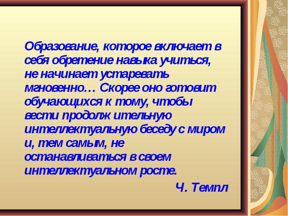 Образование, которое включает в себя обретение навыка учиться, не начинает ус...