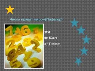 Числа правят миром(Пифагор) Выполнила Балашова Юлия ученица 8 Г класса