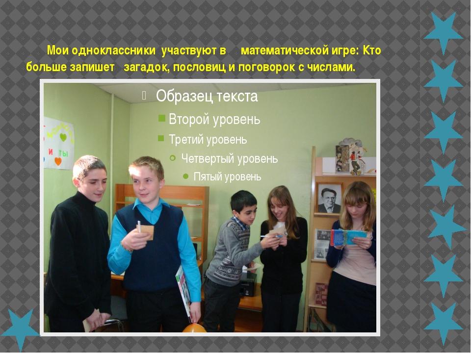 Мои одноклассники участвуют в математической игре: Кто больше запишет загадо...