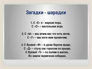 Загадки - шарадки 1. С «Е» я - жаркая пора, С «О» – настольная игра. 2. С «Ы»