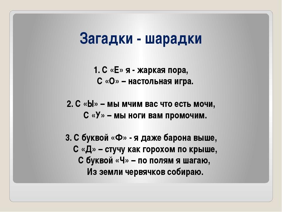 Загадки - шарадки 1. С «Е» я - жаркая пора, С «О» – настольная игра. 2. С «Ы»...