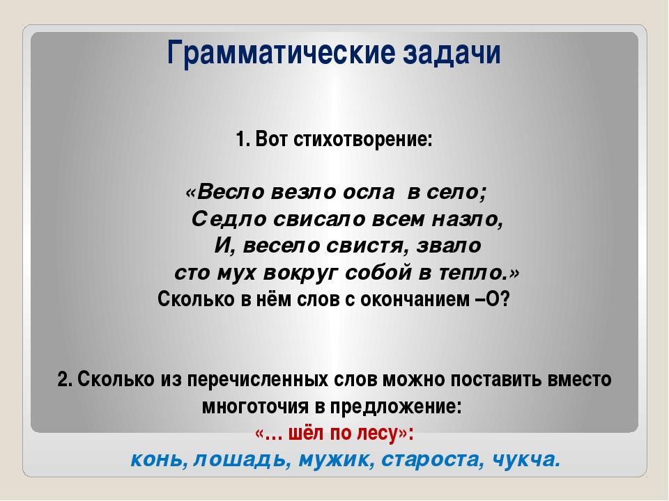 Грамматические задачи 1. Вот стихотворение: «Весло везло осла в село; Седло с...