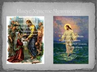 Иисус Христос Чудотворец