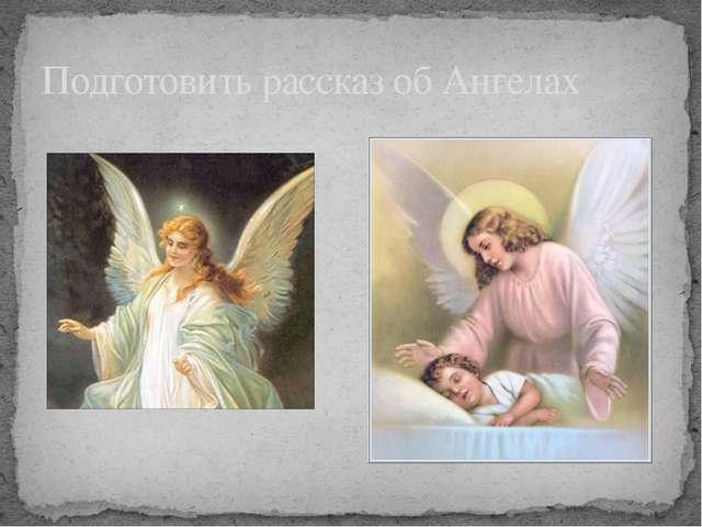 Подготовить рассказ об Ангелах