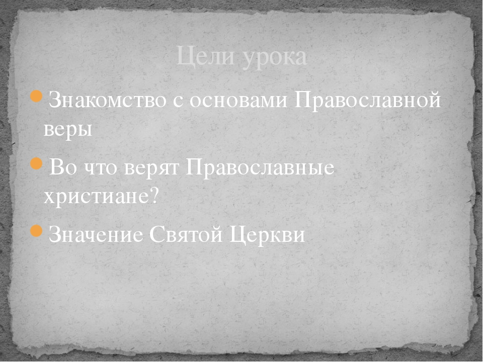 Знакомство с основами Православной веры Во что верят Православные христиане?...
