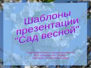 Подготовила учитель начальных классов МОУ «Ракитянская СОШ №1» Латышева Татья