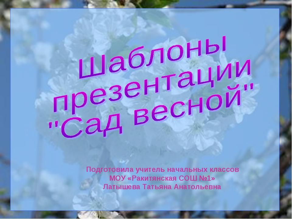 Подготовила учитель начальных классов МОУ «Ракитянская СОШ №1» Латышева Татья...